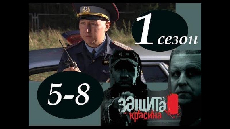 Криминальный боевик про неподкупного мента ,детектив ,Фильм ЗАЩИТА КРАСИНА,1 се ...