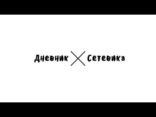 Дневник Сетевика : новая идея, форбс, миллионер, мотивашка голодом