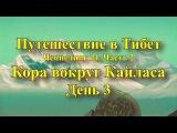Путешествие в Тибет. Ченнелинг 14. Кора вокруг Кайласа. День 3. Часть 2