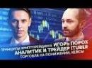 Игорь Порох Аналитик и трейдер ITuber Принципы крипторейдинга и торговли на понижении кейсы