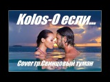 Kolos - О если (cover гр. Свинцовый туман)