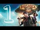 Прохождение Bioshock Infinite 1 часть ⏩Город в небе