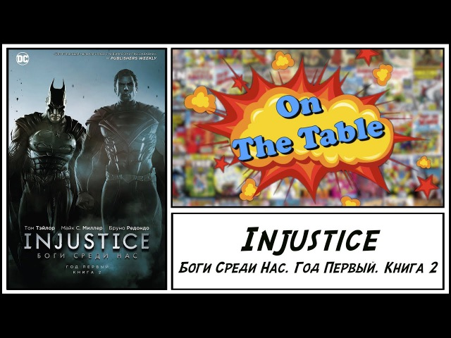 Injustice. Боги Среди Нас. Год Первый. Книга 2 (Injustice. Gods Among Us. Volume 2)