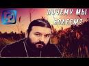 Почему мы болеем Тайна Авиценна о Андрей Ткачев