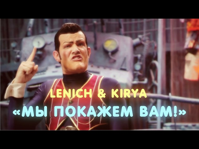 We Are Number One but it's in russian Мы покажем вам