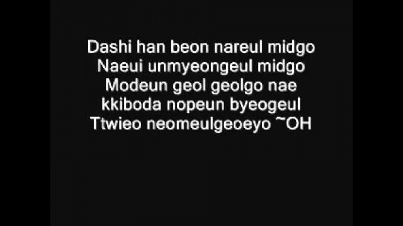 Dream High OST- Love High (Theme Song) LYRICS