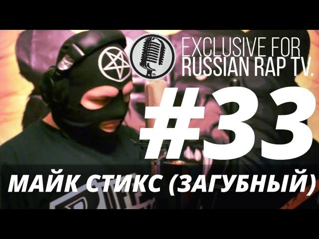 МАЙК СТИКС - LIVE [Exclusive For Russian Rap TV 33]