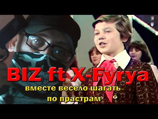 BIZ X Furya - Вместе весело шагать по прасторам