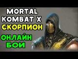 Mortal Kombat XL | ОНЛАЙН БОИ - РАЗНЫЕ СТИЛИ СКОРПИОНА