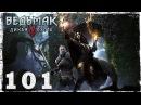 PS4 Witcher 3 Wild Hunt. 101 1/2 Пещера снов.