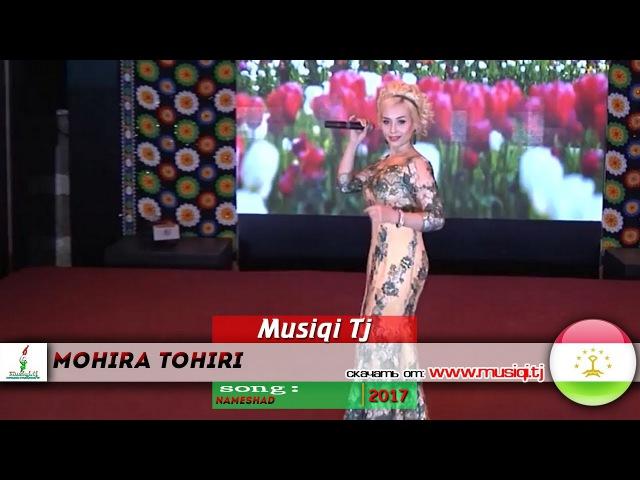 Мохира Тохири - Намешад 2017 | Mohira Tohiri - Nameshad 2017