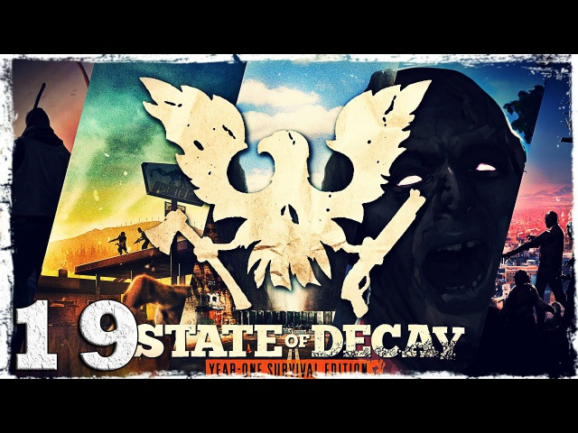 State of Decay YOSE. 19: Источник бед.