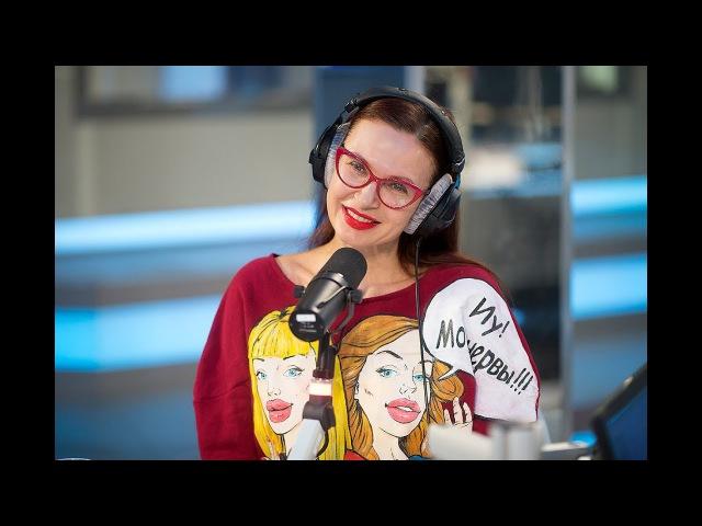 Эвелина Бледанс в шоу Мурзилки Live на Авторадио. Эфир от 20.11.17