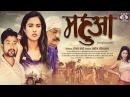 ❤ महुआ ❤   Mahuaa   Nagpuri Movie Trailer 2018   Stefy Patel Prince Sondhi