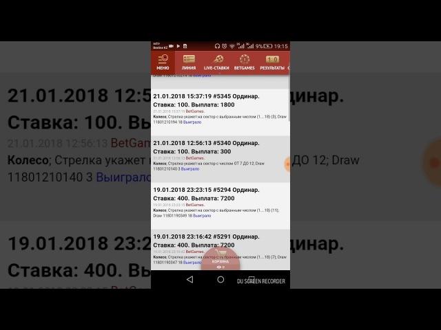 Ставки Олимп Колесо фортуны