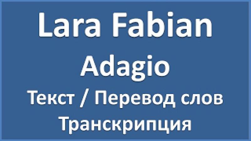 Lara Fabian - Adagio (текст, перевод и транскрипция слов)