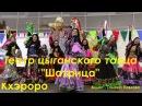 Кхэроро Театр цыганского танца Шатрица Видео Тамара Павлова 17 02 2018