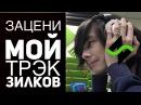 Зацени мой трек Зилков ч2 Музыка подписчиков