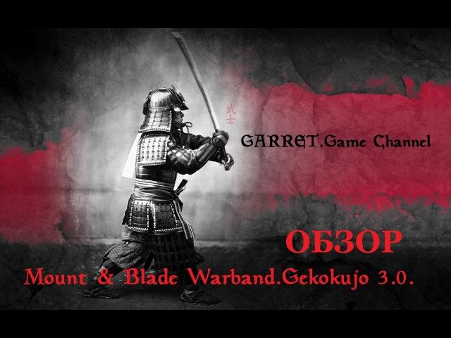 Mount Blade - Warband. Gekokujo 3.0. Путь самурая. Обзор