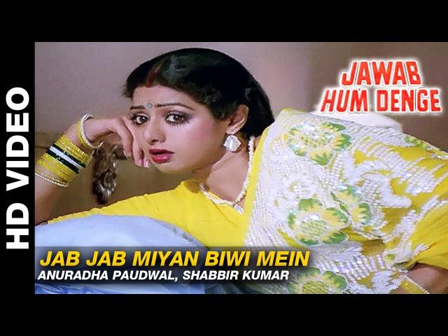 Jab Jab Miyan Biwi Mein - Jawab Hum Denge | Anuradha Paudwal, Md Aziz |