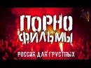 Порнофильмы - Россия для грустных (FROST Санкт-Петербург 03.01.2018)