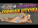 Tony Hawks Pro Skater 4 ➤ ГОРЯЧАЯ ШТУЧКА 😱 ● Все Мини-Игры, Гэпы и Деньги ● Открываем ВСЕ ...