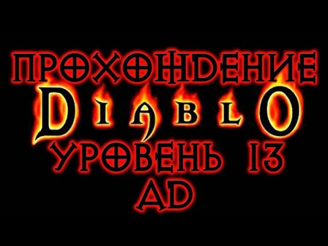Diablo 1 ➤ УРОВЕНЬ 13 ● АД -САМЫЙ ЖЕСТКИЙ УРОВЕНЬ И САМЫЙ ИМБОВЫЙ ШМОТ ● Прохождение игры на русском