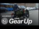 Ural Gear-Up 2017 – тест-драйв Омоймот