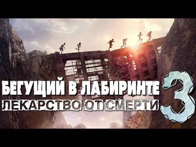 Бегущий в лабиринте 3 - Лекарство отсмерти — Русский трейлер 2 2018 HDKinoKafe