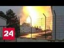 Взрыв на газовом хабе в Австрии прерваны поставки в направлении Италии Венгрии