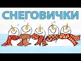 Новогодняя ОТКРЫТКА - 3D СНЕГОВИЧКИ