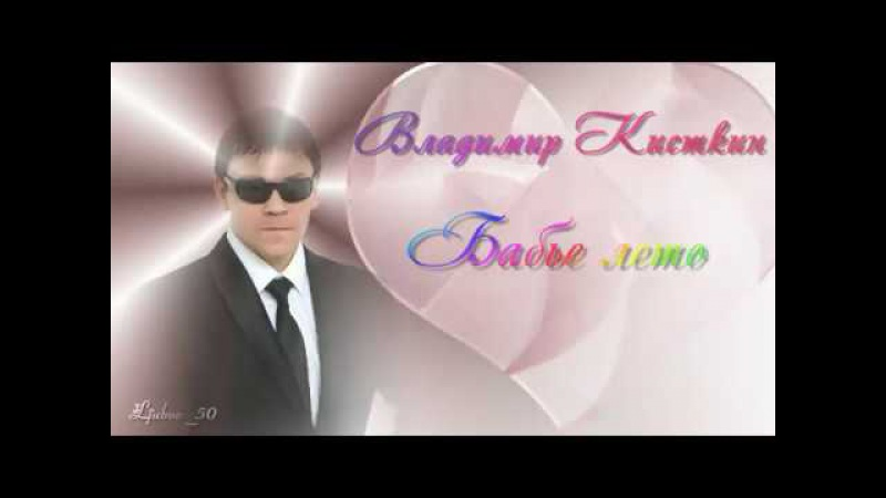 Владимир Кисткин - Бабье лето