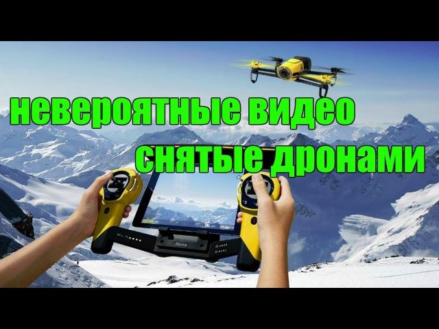 Невероятные видео снятые дронами