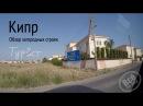 Как строят на Кипре Туристический обзор загородных строек Все по уму