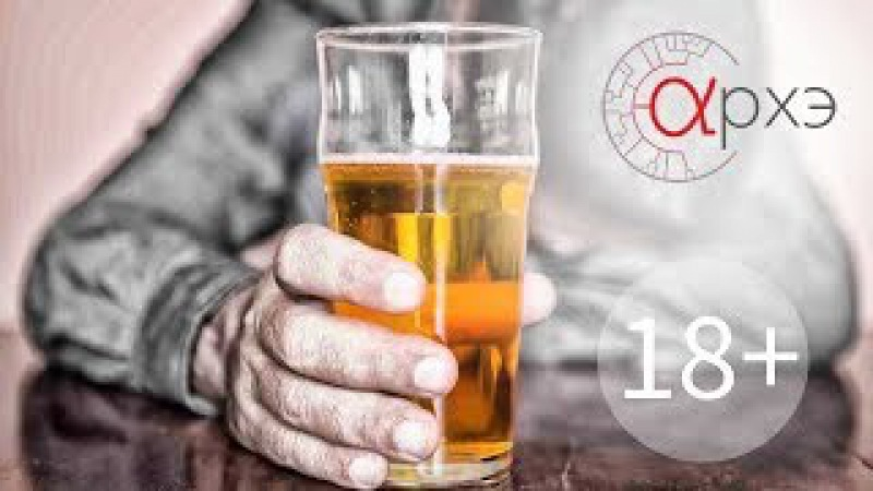 (18)Алексей Решетун Алкоголь и организм мифы и реальность