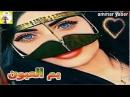 ❶ شيلة غزليه طرب روعه ll يم العيون ll مسرع 2017 ~ 2018 HD I mp3
