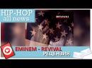 Eminem — Revival | РЕЦЕНЗИЯ