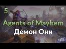 Agents of Mayhem 5 Футболист. Демон Они