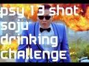 PSY 13 Shot Soju Challenge / Drinking Game