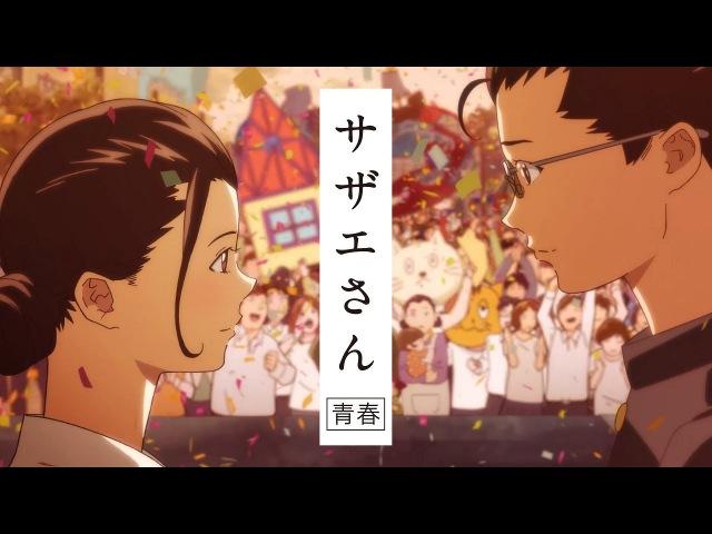 カップヌードルCM 「HUNGRY DAYS サザエさん 篇」 30秒