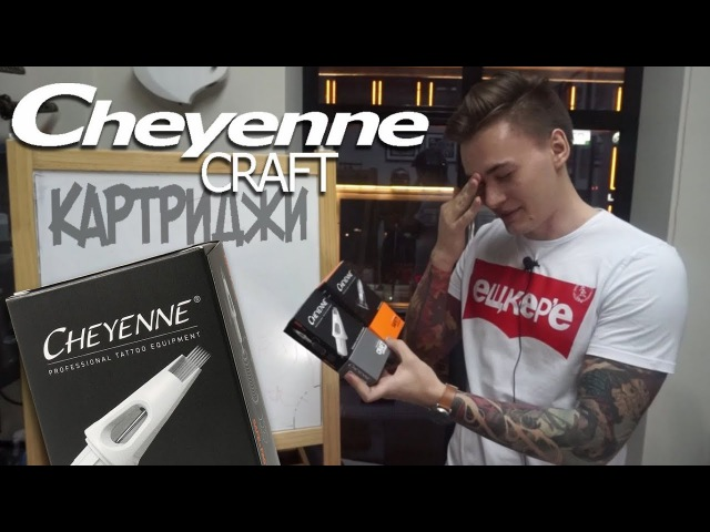 Cheyenne CRAFT Cartridges (новые картриджи)