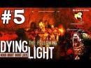 Dying Light The Following PS4 Прохождение 5 Спуск в кроличью нору Гнезда Прыгунов
