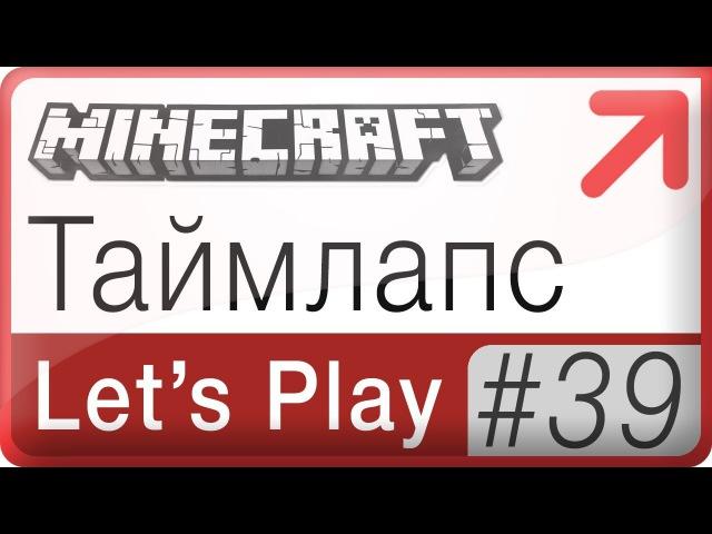 Lets Play Minecraft → 39: Таймлапс
