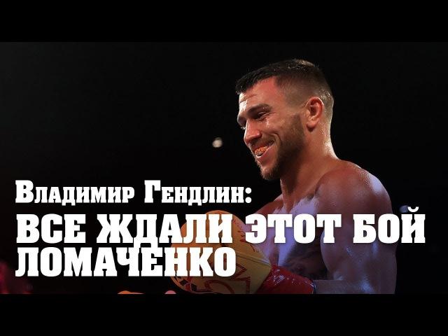 Владимир Гендлин: Все сомнения о Ломаченко решатся после боя с Ригондо