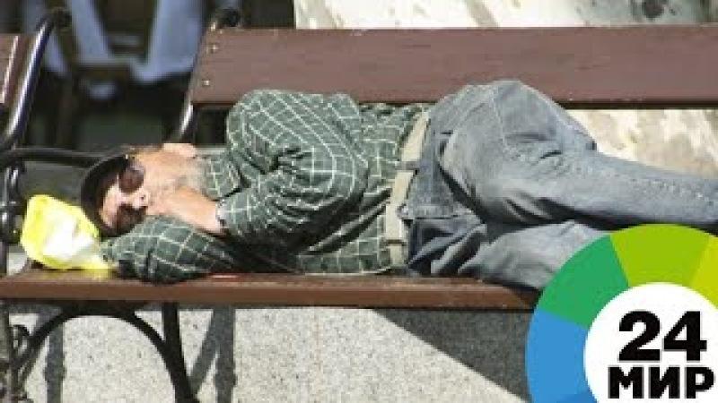 Шанс на новую жизнь: в Баку открыли приют для бездомных - МИР 24