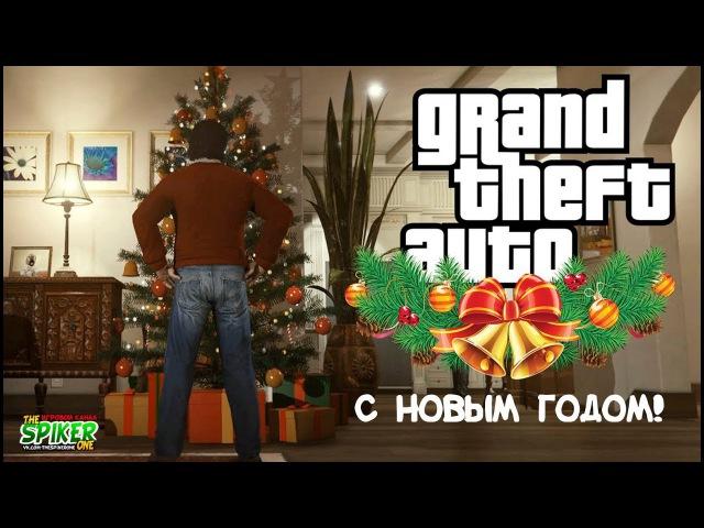 GTA 5 Альфа патруль Новогоднее ограбление Перестрелка в доме С новым годом
