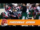 Топ-5 массовых драк в истории КХЛ и чемпионатов России по хоккею