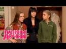 Папины дочки. 7 сезон. 133 - 135 серии | Комедийный сериал (ситком) - СТС сериалы