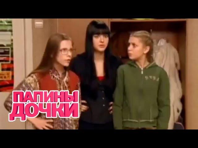 Папины дочки. 7 сезон. 133 - 135 серии   Комедийный сериал (ситком) - СТС сериалы