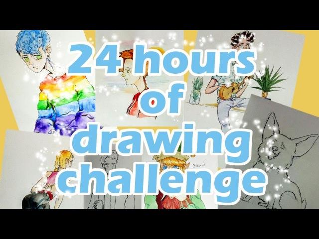24 ЧАСА РИСОВАНИЯ    24 HOURS OF DRAWING CHALLENGE    СПАТЬ ИЛИ НЕ СПАТЬ?